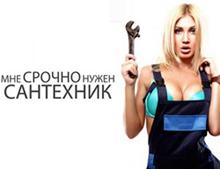 kemerovo.v-sa.ru Статьи на тему: услуги сантехников в Кемерове